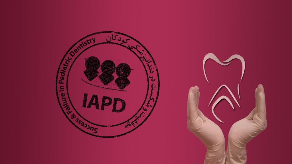 کنگره۱۶ انجمن دندانپزشکی کودکان (تیر۹۶)
