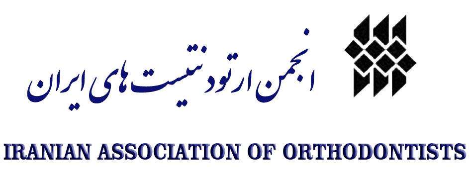 ortho anjoman - ارتودنسی در کرج